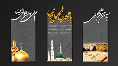 تصویر از رحلت پیامبر اکرم (ص) و شهادت امام حسن مجتبی و امام رضا (ع) تسلیت